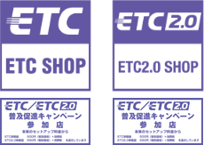 セットアップ普及促進キャンペーン: ITS-TEA|(一財)ITSサービス高度化機構